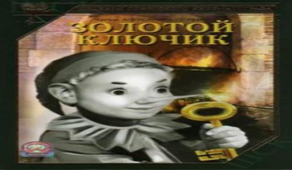 Aranykulcsocska